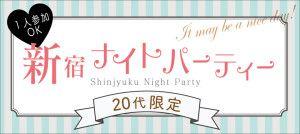 新宿ナイトパーティー(20代限定)