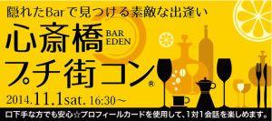 1101_shinsaibashi_03