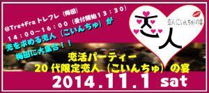 街コンジャパン20141101トレフレ