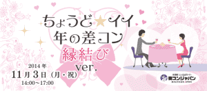 第37回141103ちょうどイイ年の差コン〜縁結びver.〜.