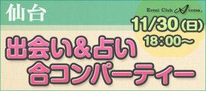 1130仙台:出会い占い合コン
