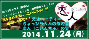 街コンジャパン20141124バリラックス