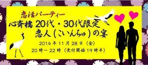 街コンジャパン20141128ファーストフォーチュン