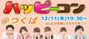 12月11日 第2回 平日夜のハッピーコン@つくば