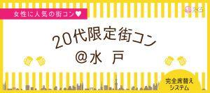 japan_20_mito