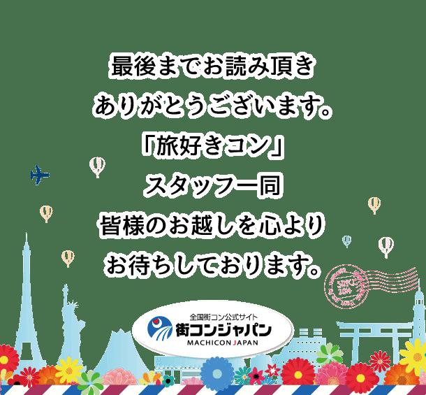 tabisuki_footer