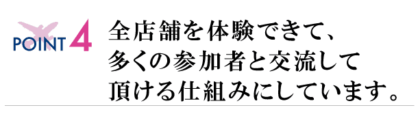 tsubasa_point-4-2