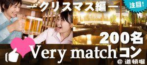 verymatch_com-xmas