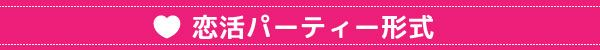 00_koikatsu_party