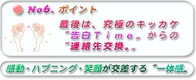 01_アイコン ポイント06
