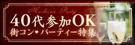 40代参加OK街コン・パーティー特集