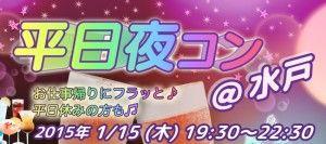 1月15日 第4回 平日夜コン@水戸