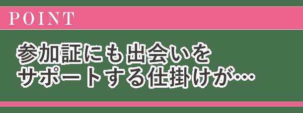 hirokoi2_point2