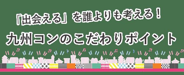 kyusyu_2_kodawari