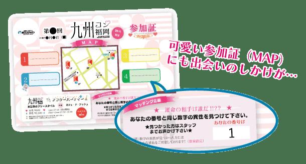 kyusyu_2_map