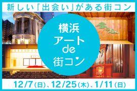横浜アートde街コン