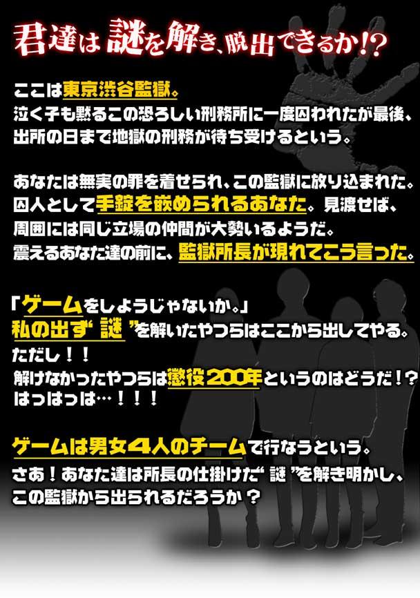 ジャパン用監獄渋谷LP2_02