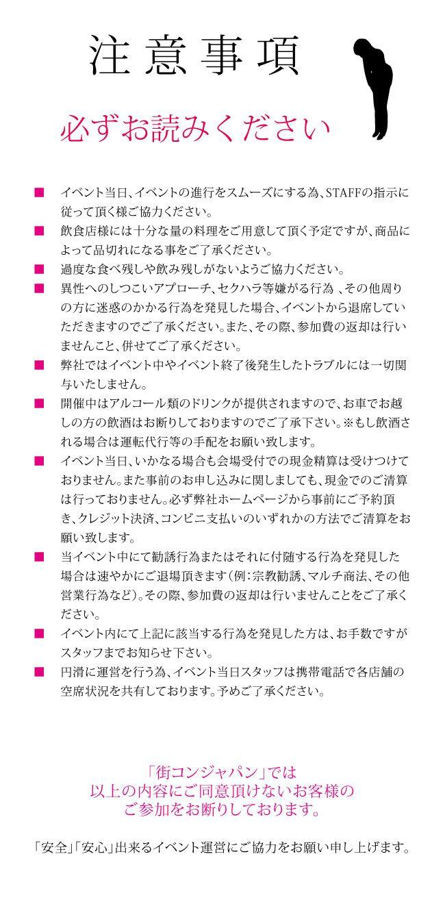 街コンジャパン_注意事項