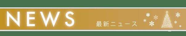 kami_x2_news
