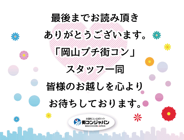 okayamap_footer