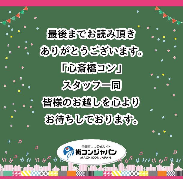 sinnsaibasi_footer