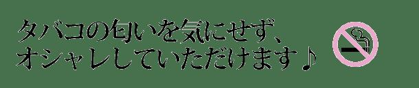tabi_kinisezu1