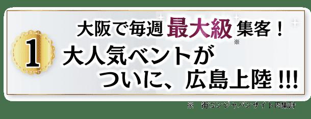 0328広島画像
