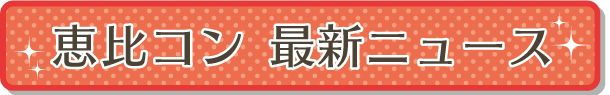 恵比コン_最新ニュース_ドット