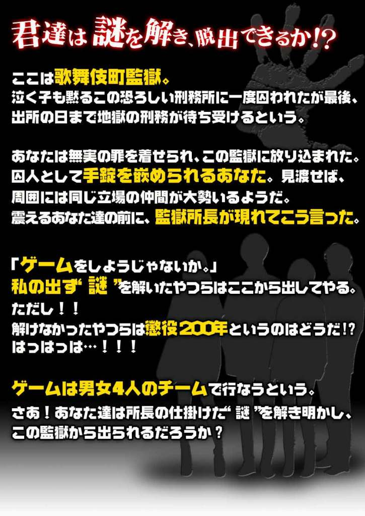 監獄コン新宿ストーリー_02