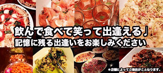 街コン料理