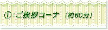 タイトル バナー_01挨拶