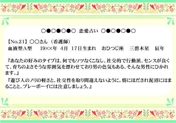 05_恋愛占い