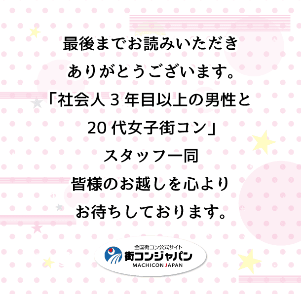 syakaijin_footer2