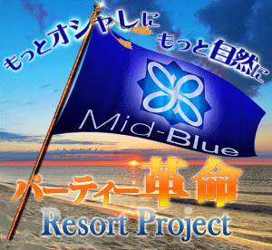 ①Resort Project パーティー革命