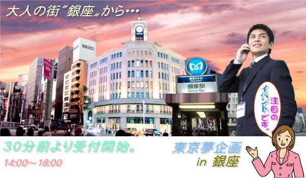 001_内容銀座Top_01