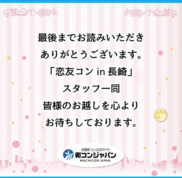 恋友長崎2