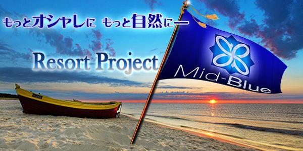 Resort Project ①