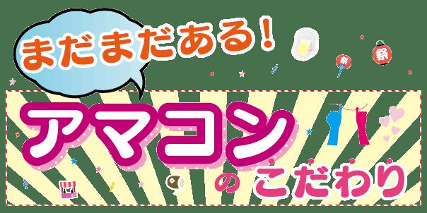 amacon_kodawari00