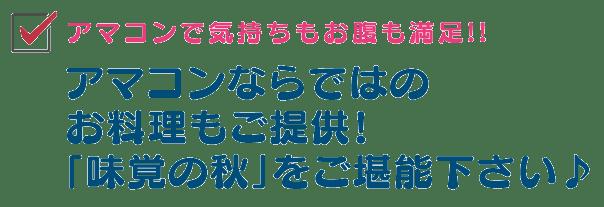 amacon_kodawari11