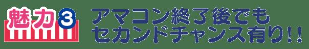 amacon_miryoku3