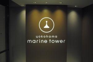 マリンタワー ⑤