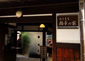 naramachi_koushinoie_280_200