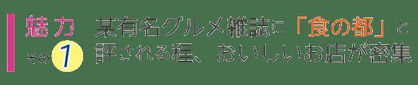 tenmacon_2_miryoku1