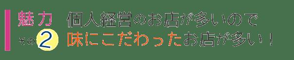 tenmacon_2_miryoku2