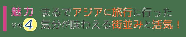 tenmacon_2_miryoku4