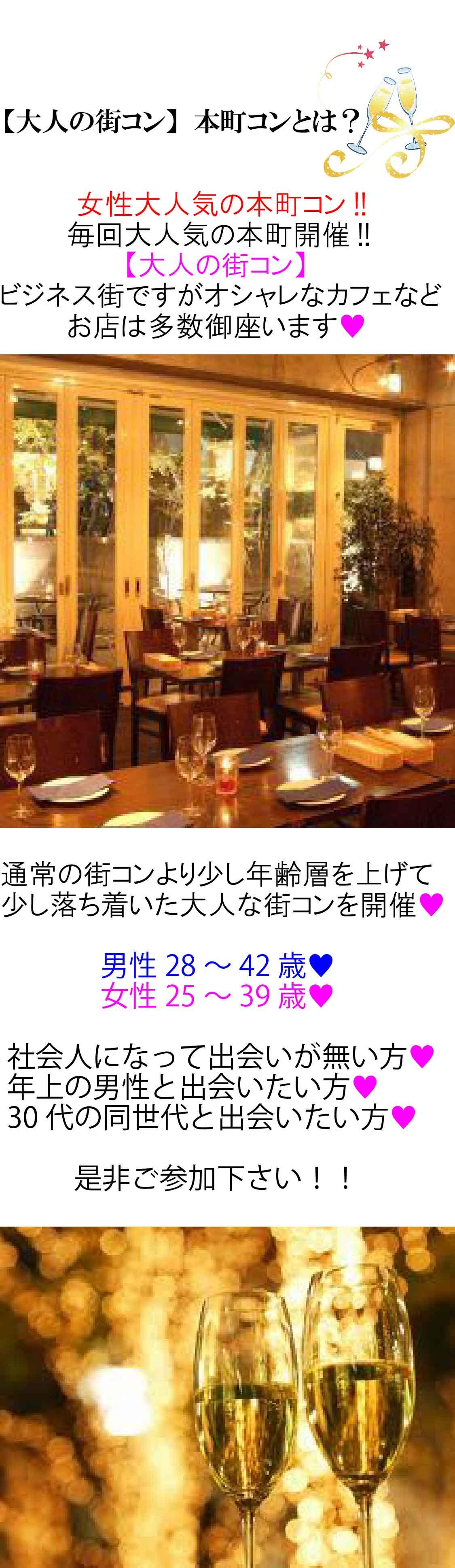 改良3 new3 honmachi-otomachi-point