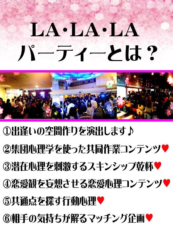 LALALAパーティー