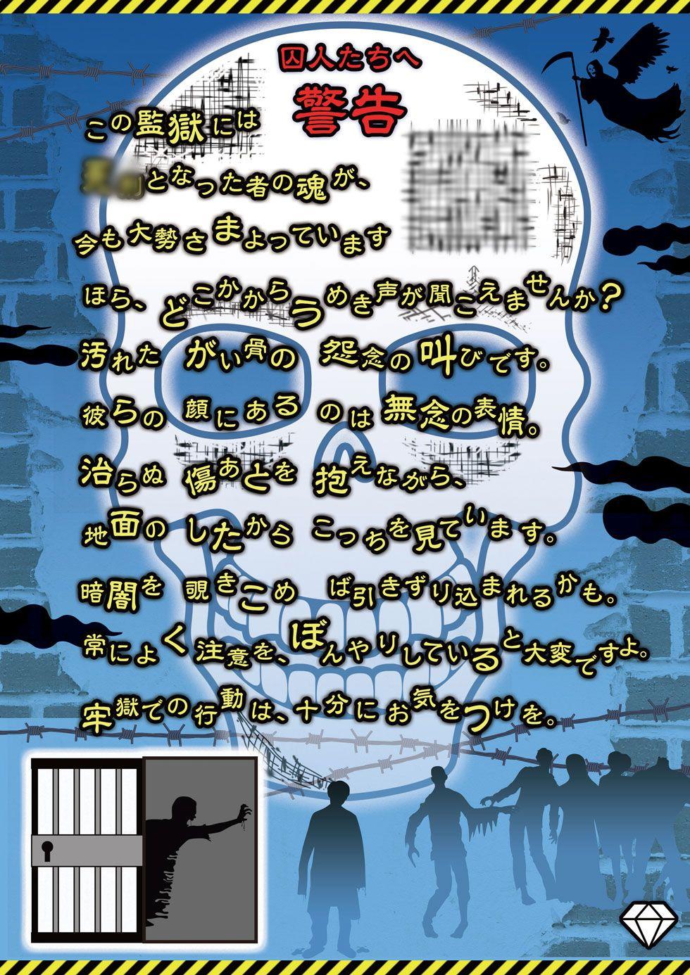 謎解き用ポスター-のコピー