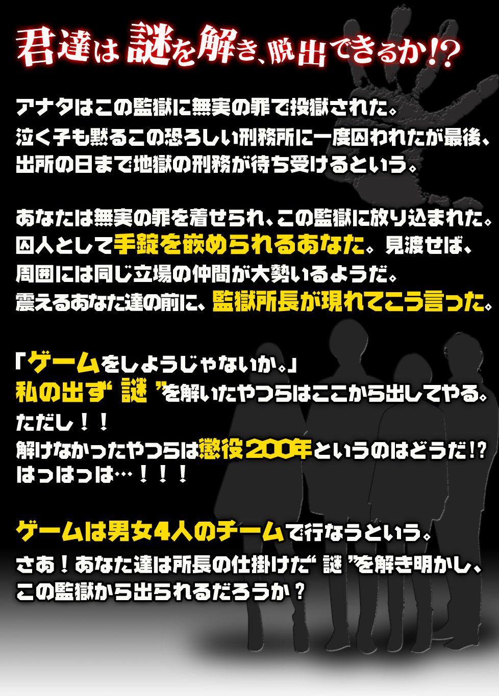 ジャパン用監獄コンストーリー_02