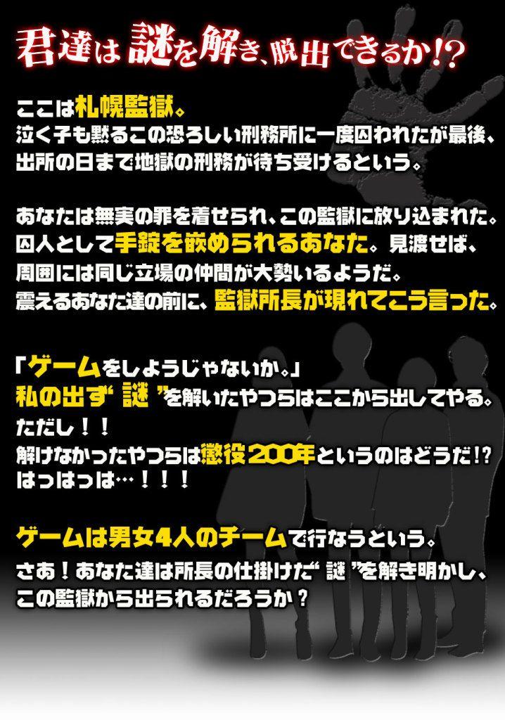 札幌監獄ストーリー_01